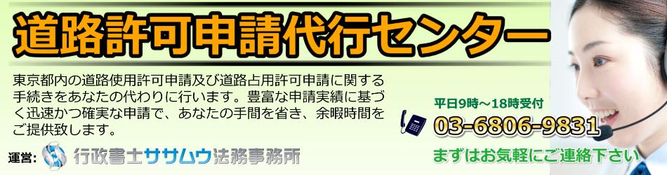 墨田区内管轄警察署 | 道路許可申請代行センター