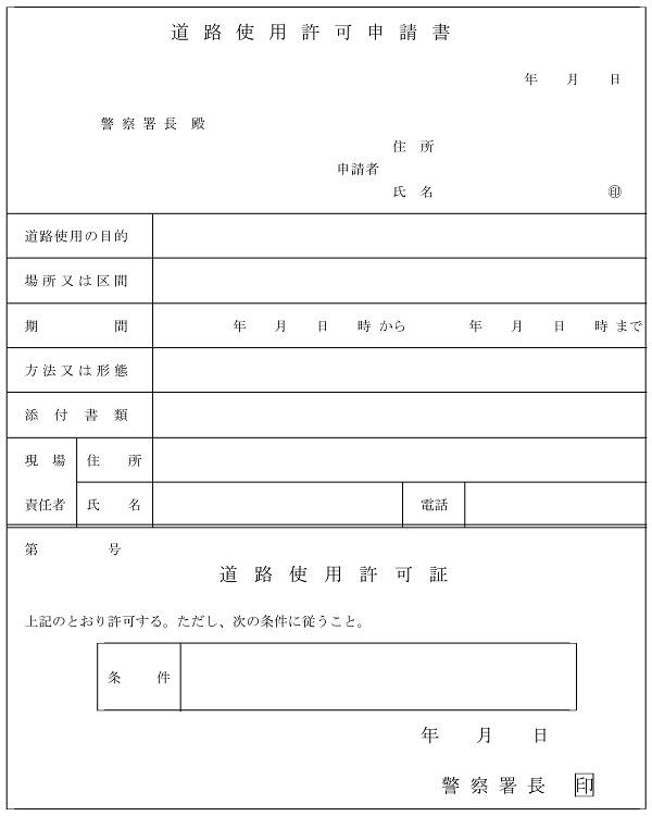 道路使用許可申請書(警視庁様式)